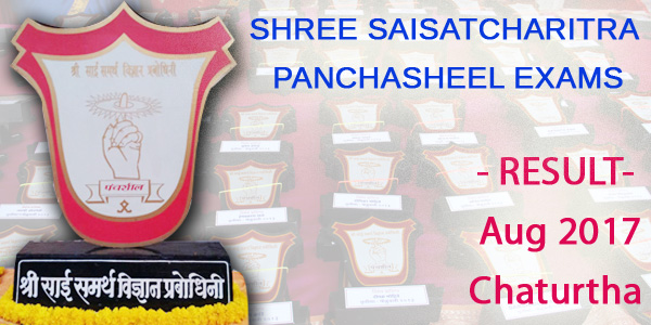 Saisatcharitra-Panchasheel-Exam-Result-Appearing-Exam-Love-Hemadpant-Shirdi-Sainath-experiences-Mumbai-Shri-Sai-Samartha-Vidnyan-Prabodhini-Panchsheel Exam