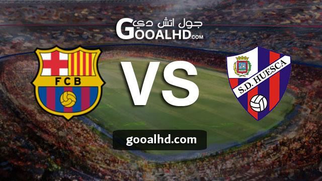 مشاهدة مباراة برشلونة وهويسكا بث مباشر اليوم السبت 13-04-2019 في الدوري الاسباني