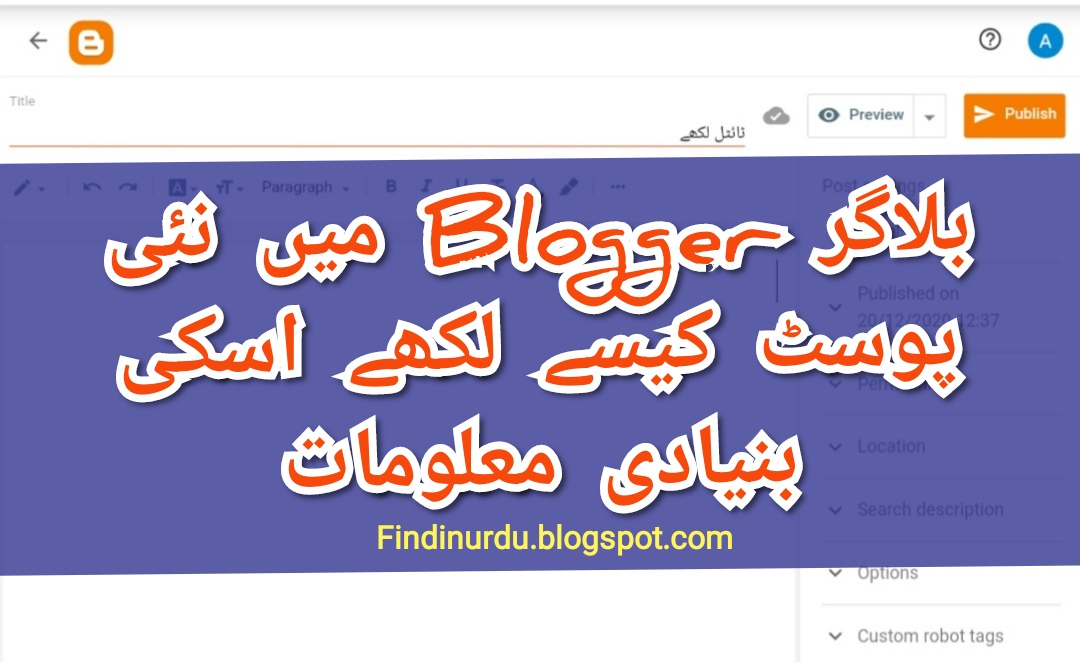 بلاگر Blogger میں نئی پوسٹ کیسے لکھے اسکی بنیادی معلومات