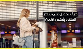 كيفية معرفة اسعار تذاكر الطيران