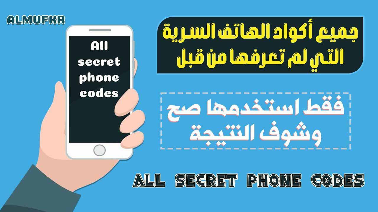 شاهد وتعرف الآن علي جميع الأكواد السرية للهاتف والتي لم تعرفها من قبل ، All secret codes for Android
