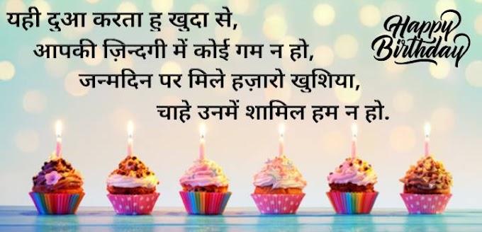 Birthday Shayari In Hindi | Janamdin Shayari | बर्थडे शायरी हिंदी में।