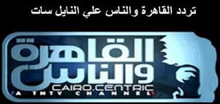 تردد قناة القاهرة والناس الجديد 2017 علي النايل سات