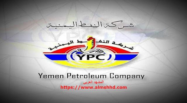عاجل : شركة النفط اليمنية تعلن عن انخفاظ اسعار النفط .. شاهد السعر الجديد في صنعاء وعدن .. تفاصيل