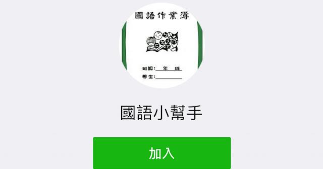 國語小幫手 教小朋友寫作業用LINE搞定 國語小幫手LINE機器人