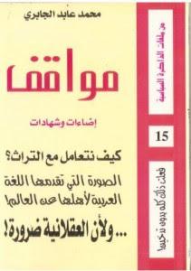 كتاب مواقف إضاءات وشهادات pdf