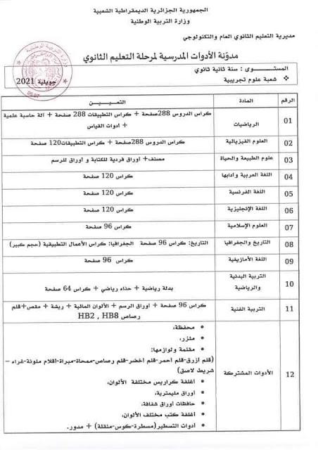 قائمة الادوات المدرسية للسنة الثانية ثانوي علوم تجريبية 2021/ 2022