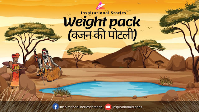 Inspirational Stories - वजन की पोटली (Weight pack)