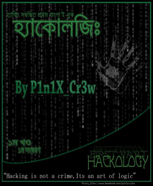 hacking ebook, hacking online ebook, hacking ebook 2018, hacking online ebook 2018, Learn hacking's online eBook and learn hacking very easily, Hacking এর Online eBook পড়ুর এবং খুব সহজে Hacking শিখুন, how i can Learn hacking, Learn hacking's online eBook, learn hacking very easily,
