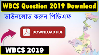 WBCS 2019 Answer Key | WBCS Question Download 2019 #wbcs