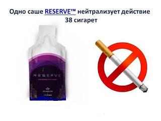 Reserve помогает бросить курить, тем кто решил не курить.Picture.