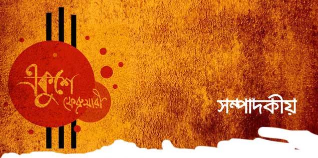 ভাষা দিবস ও আত্মবিস্মৃত বাঙালি