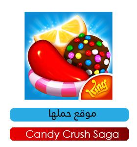 تحميل لعبة كاندي كراش ساجا مجانا Download Candy Crush 2020 للاندرويد والايفون والكمبيوتر