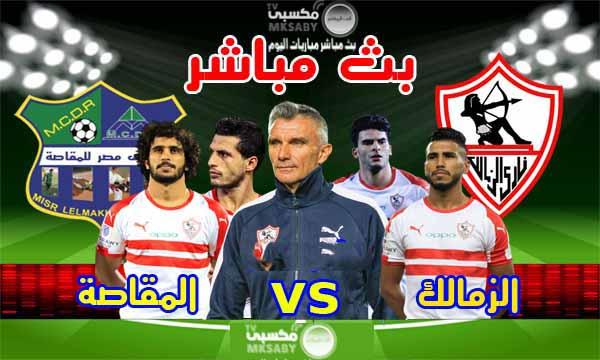 مشاهدة مباراة الزمالك ومصر المقاصة بث مباشر