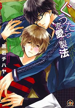 Guutara Renai no Seihou Manga