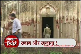 Found 1000 tonne gold buried in the village of Daundia Khera in Uttar Pradesh