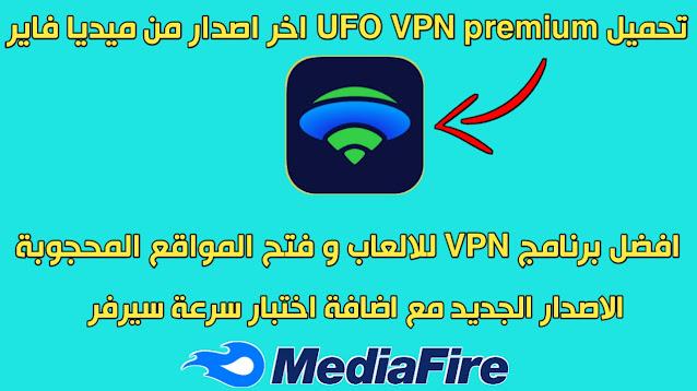 تحميل ufo vpn مهكر اخر اصدار للاندرويد من ميديا فاير