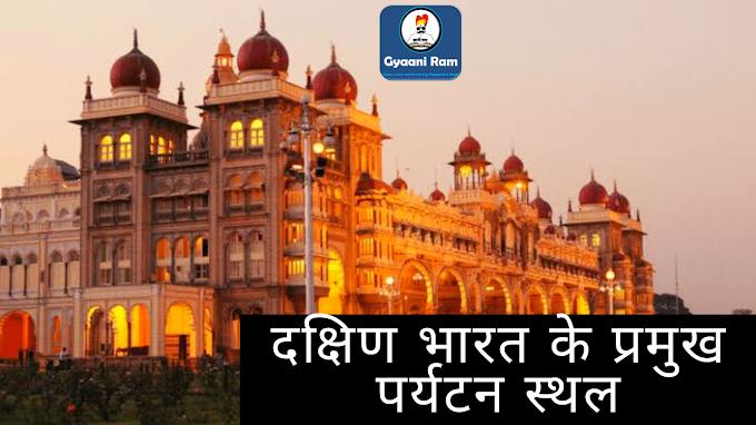 दक्षिण भारत के प्रमुख पर्यटन स्थल | Famous Tourist Places In South India in Hindi