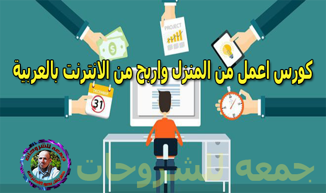 كورس اعمل من المنزل واربح من الانترنت بالعربية  course earn money online