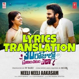 Neeli Neeli Aakasam Lyrics Meaning/Translation in Hindi – 30 Rojullo Preminchadam Ela