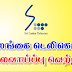 Sri Lanka Telecom - Vacancies