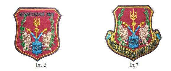 символіка 25-ї механізованої дивізії