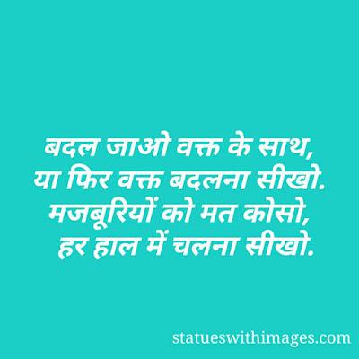 badmashi status,cool status in hindi