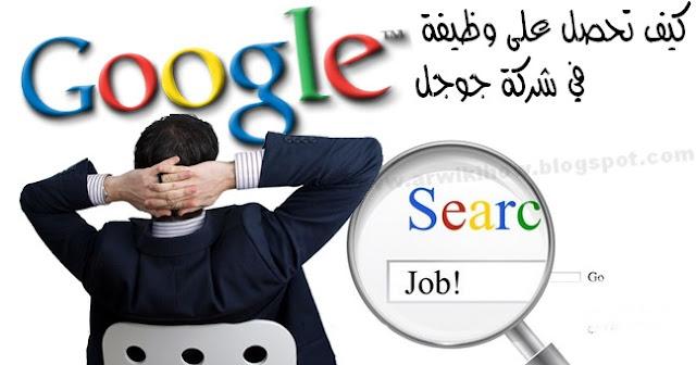 فرص عمل في  شركة جوجل