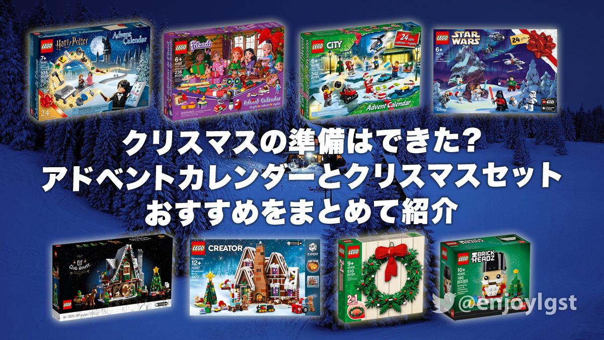 レゴ アドベントカレンダーとクリスマスセットの準備はできた?定番クリスマスセットをお忘れなく!