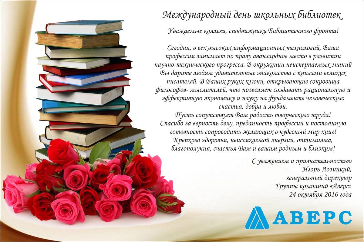 поздравление с днем библиотек от директора библиотеки коллективу вадим меркин как
