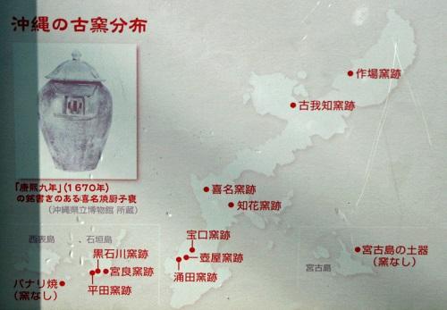 沖縄の古窯分布図の写真