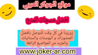 افضل مسجات المدح 2019 مسجات قصيره حلوه جدا - الجوكر العربي
