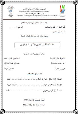 مذكرة ماستر: عقد الكفالة في قانون الأسرة الجزائري PDF