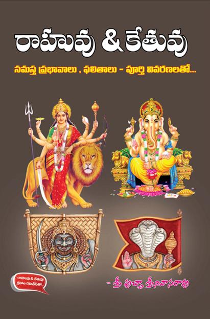 రాహువు కేతువు సమస్త ప్రభావములు | Rahu Ketu Samasta prabhavamulu | GRANTHANIDHI | MOHANPUBLICATIONS | bhaktipustakalu