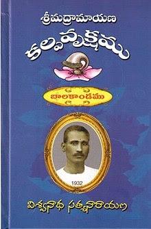 Ramayana Kalpavriksham pdf free download