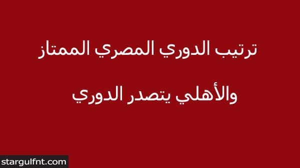 ترتيب الدوري المصري الممتاز والأهلي يتصدر الدوري