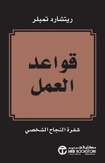 كتاب قواعد العمل