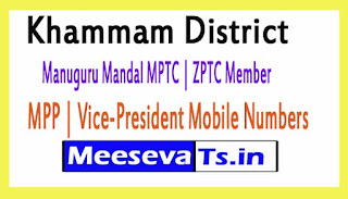 Manuguru Mandal MPTC | ZPTC Member | MPP | Vice-President Mobile Numbers Khammam District in Telangana State