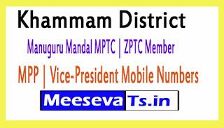 Manuguru Mandal MPTC | ZPTC Member | MPP | Vice-President Mobile Numbers Khammam District in Telangana State