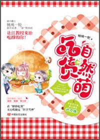 【圖】吃貨自然萌/桃桃一輪