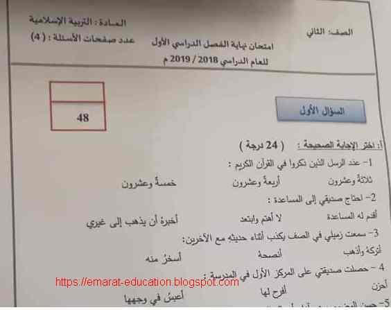 الامتحان الوزاري للتربية الاسلامية للصف الثانى الفصل الدراسى الأول2018-2019 - مناهج الامارات
