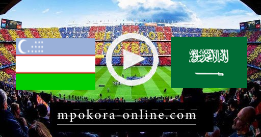 مشاهدة مباراة السعودية واوزباكستان بث مباشر كورة اون لاين 15-06-2021 تصفيات اسيا المؤهلة لكأس العالم