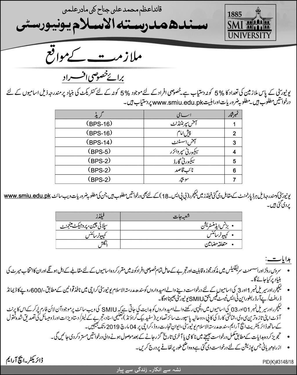 Advertisement for the SMI University Jobs