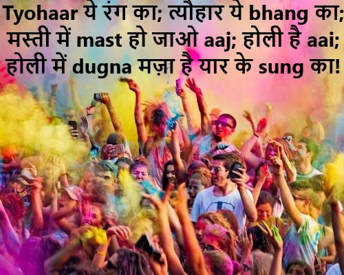 Holi Wishes Quotes 2021