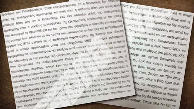 Αποκάλυψη: Όλη η κατάθεση Κούγια για Μαρινάκη!