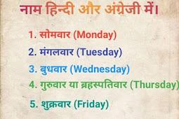 दिनों का नाम अंग्रेजी और हिन्दी में | names of days in english and hindi
