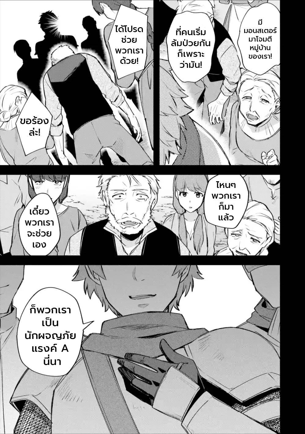อ่านการ์ตูน Nido Tensei Shita Shounen wa S Rank Boukensha Toshite Heion ni Sugosu-zense ga kenja de eiyuu datta boku wa raisede wa jimini ikiru ตอนที่ 20 หน้าที่ 16