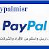 افضل وسيط مالي لسحب ارباحك من باي بال في مصر لفودافون كاش