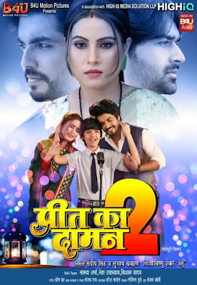 Bhojpuri movie Preet ka Daman 2 2021 wiki - Here is the Preet ka Daman 2 Movie full star star-cast, Release date, Actor, actress. Song name, photo, poster, trailer, wallpaper