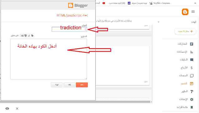 إضافة أداة الترجمة للمدونة للحصول على زيارات أجنبية